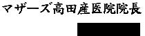 マザーズ高田産医院 院長 椎津敏明