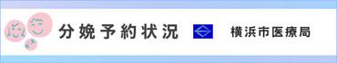 分娩予約状況 横浜市医療局