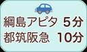 綱島アピタ5分、都筑阪急10分